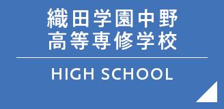 織田栄養専門学校